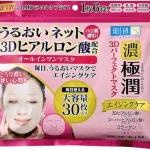 *หมดค่ะ*Hada labo 3D face mask แผ่นมาร์กหน้าแพค 30 แผ่น เพิ่มความชุ่มชื่น ลดเลือนริ้วรอยจากญี่ปุ่นค่ะ