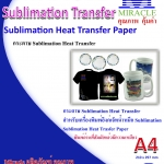 PP-InkJet Miracle Sublimation Heat Transfer paper ขนาด A4 จำนวน 100 แผ่น