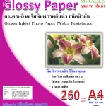 กระดาษอิ้งค์เจ็ทพิมพ์ภาพกันน้ำ ชนิดผิวมัน หนา 260 แกรม ขนาด A4 จำนวน 100 แผ่น