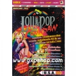 Book: Lollipop Chainsaw