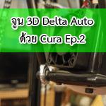 จูนเครื่องปริ้น 3d Delta Printer ง่ายๆ อัตโนมัติ ด้วยแฟรมแวร์ Repetier (Micromake D1) ตอนที่ 2
