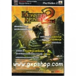 Book: Monster Hunter 2 Dos.