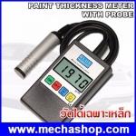 เครื่องวัดความหนาสี วัดได้เฉพาะเหล็ก จากเยอรมัน Paint Thickness Coating Gauge Meter Tester STEEL Cable prob (Pre-order2-3 สัปดาห์)
