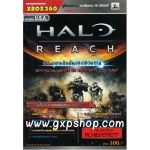 Book: HALO Reach