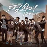Dream High มุ่งสู่ดาว ก้าวตามฝัน 9 แผ่น DVD พากย์ไทย