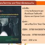 (Pre - Order) การบาดเจ็บของกระดูกสันหลังและไขสันหลัง (Spine and Spinal Cord injury)
