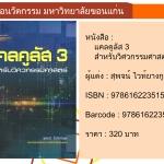 (Pre - Order) แคลคูลัส 3 สำหรับวิศวกรรมศาสตร์