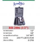 บล็อกลม 1/2 RAMBO