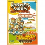 Book: Harvest Moon - Back to Nature