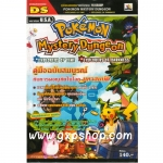 Book: Pokemon Mystery Dundeon Explorers of Time / Explorers of Darkdess