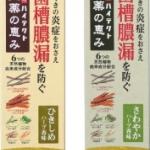 ยาสีฟันสมุนไพรญี่ปุ่นสำหรับรักษาเหงือกโดยเฉพาะ โชยากุโนะเมกูมิ 90 g.