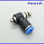 ขั้วต่อลม ข้อต่อลม Pneumatic Fittings SC 04-M5 Speed Controller (จำนวน5ชิ้น)