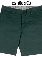 กางเกงขาสั้น รุ่น 525 (สีเขียวเข้ม)