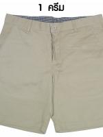 กางเกงขาสั้น รุ่น 501 (สีครีม)