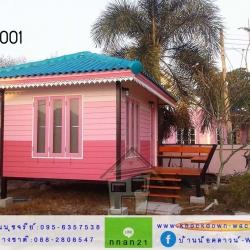1-001 บ้านน็อคดาวน์ - ทรงปั้นหยา - 3x4 เมตร