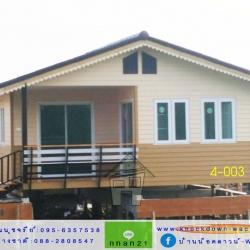 4-003 บ้านน็อคดาวน์ - ทรงจั่ว
