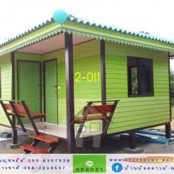 2-011 บ้านน็อคดาวน์ - ทรงปั้นหยา - 4x6 เมตร