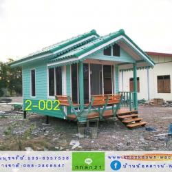 2-002 บ้านน็อคดาวน์ - ทรงจั่วมุกซ้อน - 3x5 เมตร