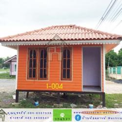 1-004 บ้านน็อคดาวน์ - ทรงปั้นหยา - 3x4 เมตร
