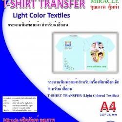 กระดาษพิมพ์ลายผ้า สำหรับผ้าสีอ่อน ขนาด A4