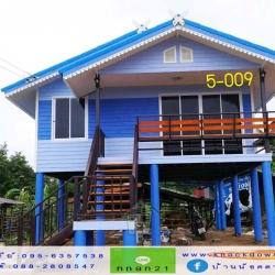 5-009 บ้านหลังใหญ่ - ทรงจั่วมุกซ้อน