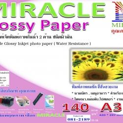 กระดาษอิ้งค์เจ็ทพิมพ์ภาพกันน้ำ 2 หน้า ชนิดผิวมันวาว หนา 155 แกรม ขนาด A4 จำนวน 20 แผ่น