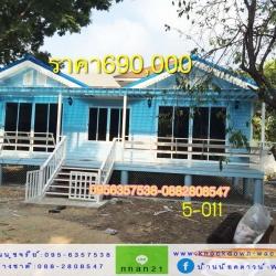 5-011 บ้านน็อคดาวน์ - บ้านแฝด