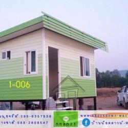 1-006 บ้านน็อคดาวน์ - ทรงเพิงหมาแหงน - 3x4 เมตร