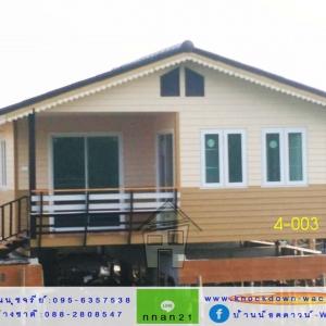 4-003 บ้านน็อคดาวน์ - บ้านหลังใหญ่ - ทรงจั่ว