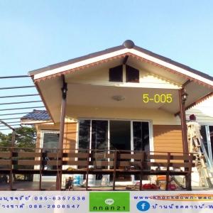 5-005 บ้านน็อคดาวน์ - บ้านหลังใหญ่