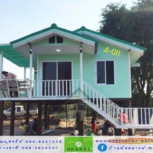 4-011 บ้านน็อคดาวน์ - ทรงจั่วมุกซ้อน