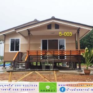5-003 บ้านน็อคดาวน์ - บ้านหลังใหญ่