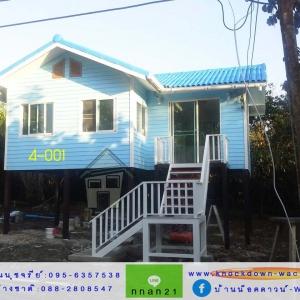 4-001 บ้านน็อคดาวน์ - ทรงจั่ว - 4x6 เมตร