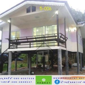 5-006 บ้านน็อคดาวน์ - บ้านหลังใหญ่