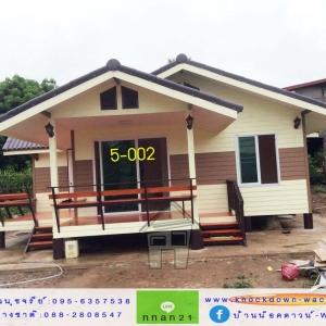 5-002 บ้านน็อคดาวน์ - บ้านหลังใหญ่ - ทรงจั่วมุกซ้อน
