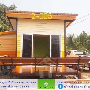 2-003 บ้านน็อคดาวน์ - ขนาด 3x6 เมตร