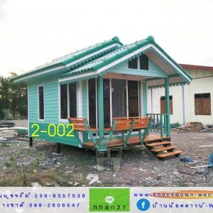 2-002 บ้านน็อคดาวน์ - ขนาด 3x5 เมตร