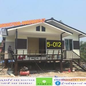 5-012 บ้านน็อคดาวน์ - ทรงจั่วมุกซ้อน