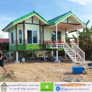 2-006 บ้านน็อคดาวน์ - ทรงจั่วมุกซ้อน - 3x6 เมตร