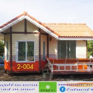 2-004 บ้านน็อคดาวน์ - ทรงจั่ว - 3x6 เมตร