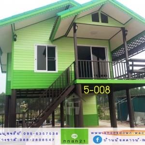 5-008 บ้านน็อคดาวน์ - บ้านหลังใหญ่