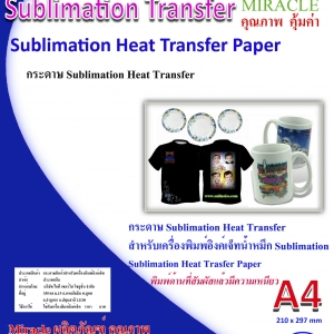 PP-InkJet Miracle Sublimation Heat Transfer paper ขนาด A4 จำนวน 20 แผ่น