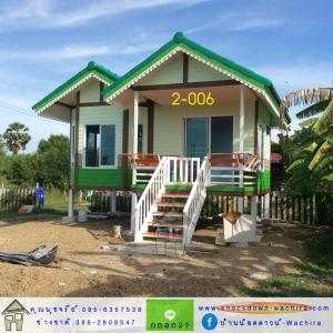 2-006 บ้านน็อคดาวน์ - ทรงจั่วมุกซ้อน