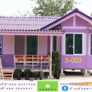 3-003 บ้านน็อคดาวน์ - ทรงจั่ว - 3x6 เมตร