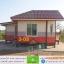 3-001 บ้านน็อคดาวน์ - ทรงจั่ว - 3x6 เมตร thumbnail 4