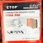 ตู้เชื่อมอินเวอร์เตอร์ ETOP รุ่น MMA-200 thumbnail 2