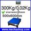 เครื่องชั่งดิจิตอล เครื่องชั่งดิจิตอลแบบตั้งพื้น300kg ความละเอียด0.02kg แท่นขนาด 500x600 mm. รุ่นKEWE 300kg (ผ่านการตรวจรับรองจากสำนักชั่งตวงวัด) thumbnail 1