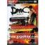 Book: DmC Devil May Cry thumbnail 1