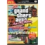 Book: Grand Theft Auto Vice City Stories thumbnail 1