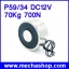 แม่เหล็กไฟฟ้าดูดยกโลหะ โซลินอยด์ดูดโลหะ อิเล็กโตแมกเนติก กันน้ำได้ P59/34 DC12V 70Kg 700N Holding Electromagnet Lift Solenoid thumbnail 1
